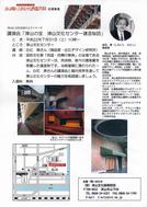 講演会「津山の宝 津山文化センター建造秘話」