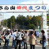 さら山時代祭り2010.11.14