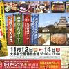 津山ホルモンうどんin姫路食博2010