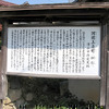 河辺上之町(桝形)津山市指定史跡