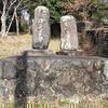田熊 参道石碑群(3) 神變大菩薩等修験道碑