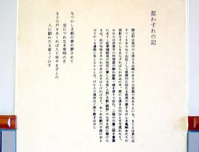 miyakowasure_ni.jpg