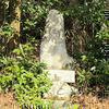 福井 輝かしい修行記念の修験道石碑