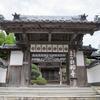 菊水山 公卿寺(加茂)