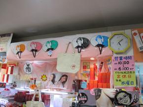 uchiwa.jpg
