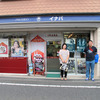 2012.9.17のイナバ化粧品店内