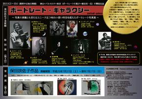 yasuda1-thumb-600xauto-53863.jpg