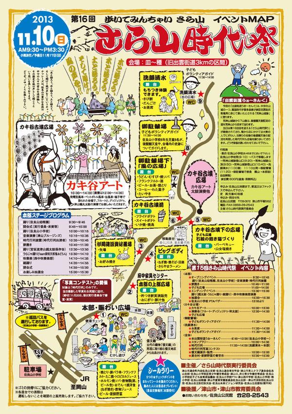 さらやま時代祭2013色2 [更新済み].jpg