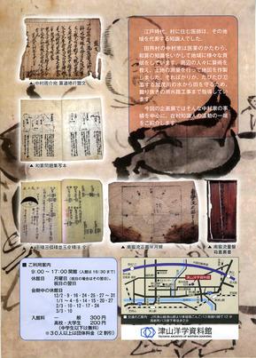 洋学23506.jpg
