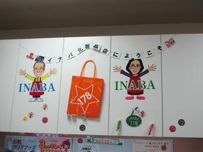 2014.5.inaba3.jpg