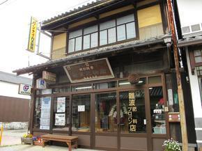 yakake5.jpg