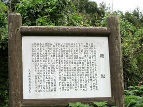 tsurusaka.jpg