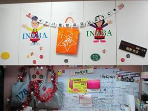 11inaba2.jpg