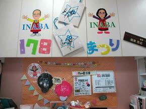 inaba2015-11.jpg