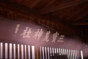荒神社.jpg