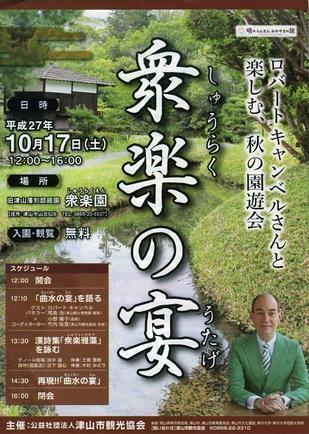 syuraku063.jpg