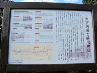 izumokatsumada22.jpg