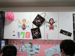 inaba12.jpg