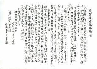 東賀茂神社1024.jpg
