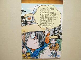m_youkai34.jpg