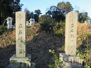 岐夫妻の墓.jpg