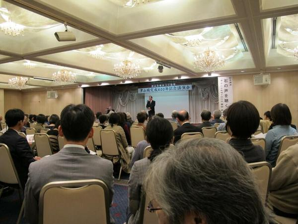 津山城完成四百年記念講演会「石の声を聴く」