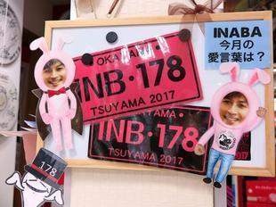 inaba4-20-34.jpg