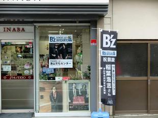 inakesyo7-11-2.jpg
