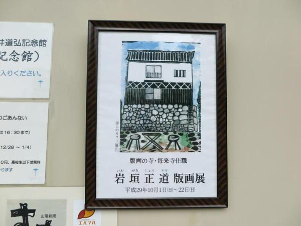 岩垣正道版画展(M&Y記念館)