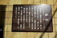 nikaimachi.jpg