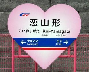 yamagata-h.jpg