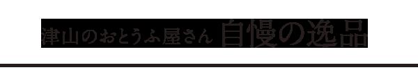 tofuya_tofu_title.png