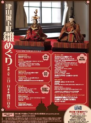 勝山のお雛祭りポスター