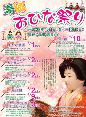 湯郷のお雛祭りポスター