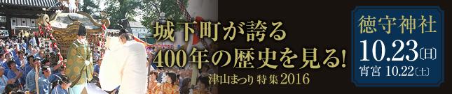 b_tokumori.jpg