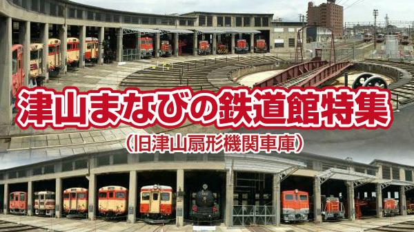 津山まなびの鉄道館(旧津山扇形機関車庫)特集!