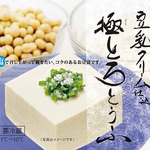 豆乳クリーム仕込み 極とろとうふ【佐野食品】