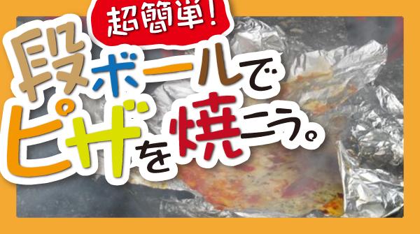 超簡単!ダンボールでピザを焼こう!
