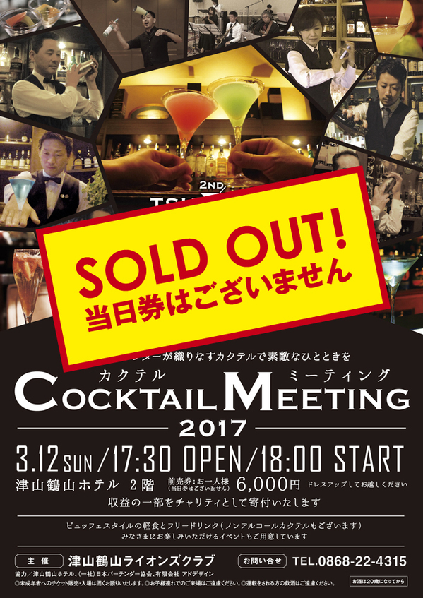 2016cocktail_chirashi_soldout.jpg