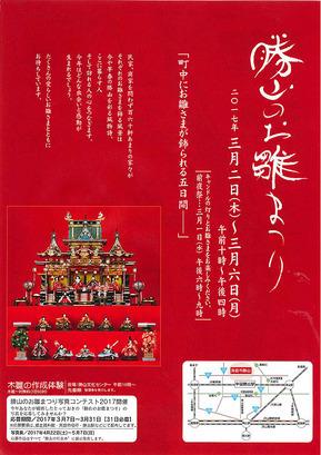 2017katsuyama_chirashi.jpg