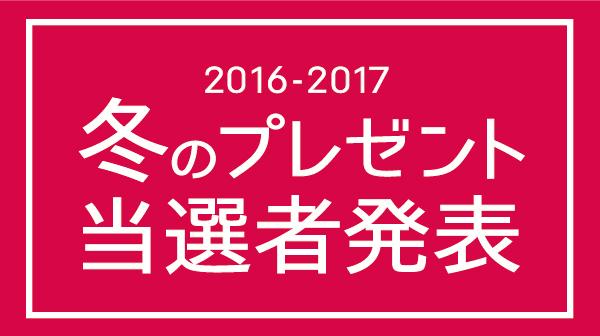 2016-2017 冬のプレゼント当選者発表