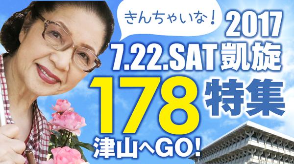 0722凱旋 津山へGO!178特集!!