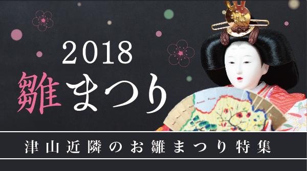2018 雛まつり