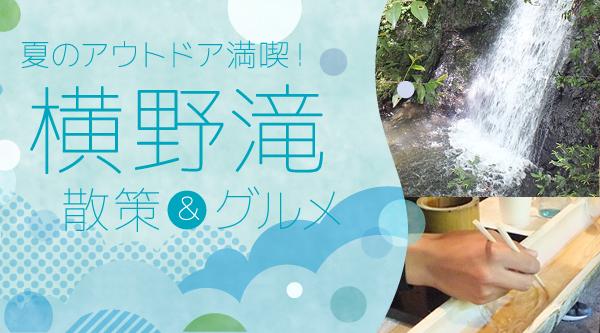 横野滝 満喫! ~散策&グルメ~