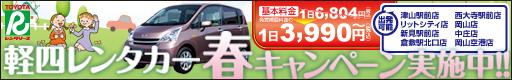 トヨタレンタリース津山駅前店 春のキャンペーン