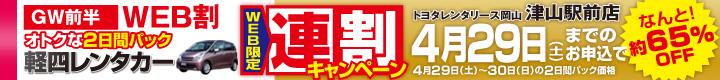 トヨタレンタカーGW前半【WEB限定】2連割キャンペーン