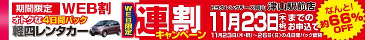 トヨタレンタカー連休【WEB限定】4連割キャンペーン