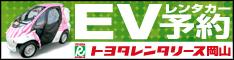トヨタレンタリース岡山 EVレンタル