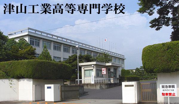 学校 専門 津山 高等 工業