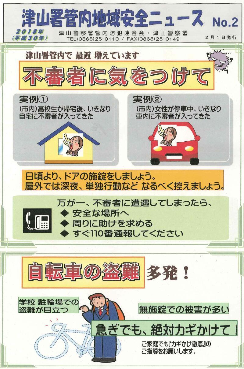 keisatsu.jpg